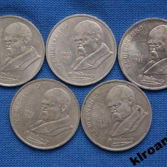 СССР 1 рубль 1989 г Шевченко 5 шт