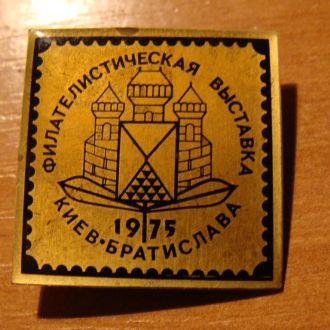филателистическая выставка  Киев 1975 год