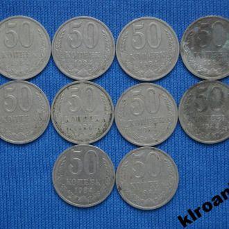 СССР 50 копеек 1984 г  10 шт