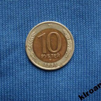 СССР  10 рублей 1991 г ЛМД  БРАК раскол штемпеля