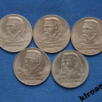 СССР 1 рубль 1989 г Мусоргський 5 шт