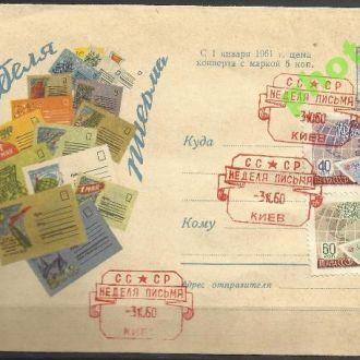 СССР 1960 31/VIII Неделя письма космос ХМК+СГ СК13