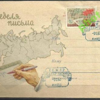 СССР 1960 27/VIII неделя письма ХМК+СГ СК1300
