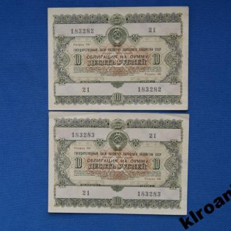 СССР Облигации 10 рублей 1955 г номера подряд