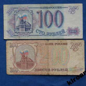 Россия 100 200 руб 1993 г