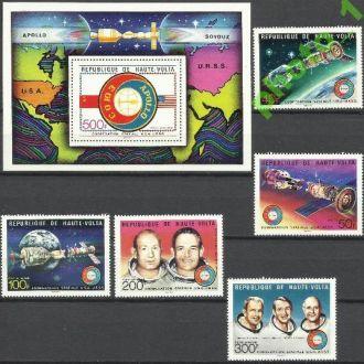 Верхняя Вольта 1975 космос Союз Аполло 5м.+бл.**
