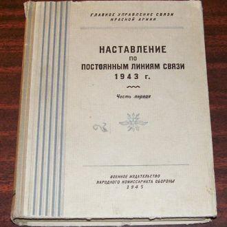 Наставление по постоянным линиям связи 1943 г.