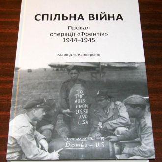 Конверсіно М. Провал операції `Френтік`. 1944-1945
