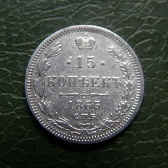 №2.15 КОПЕЕК 1865г.НФ VF+
