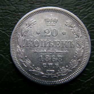 20 КОПЕЕК 1868г.НI VF