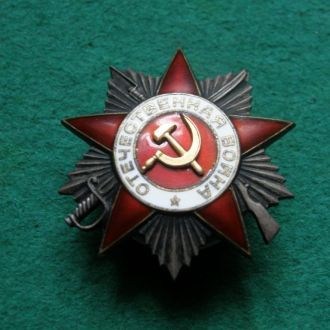 ОРДЕН ОТЕЧЕСТВЕННОЙ ВОЙНЫ 2й ст. ХF