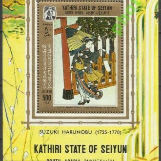 Южная Аравия Штат Сейюн 1967 живопись Японии бл.**