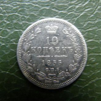 10 КОПЕЕК 1855г.HI VF