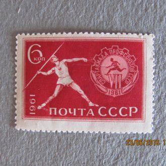 ссср спартакиада 1961 **