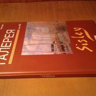 художественная галерея . том 40 . сислей