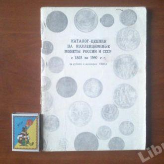 Каталог-ценник на коллекционные монеты