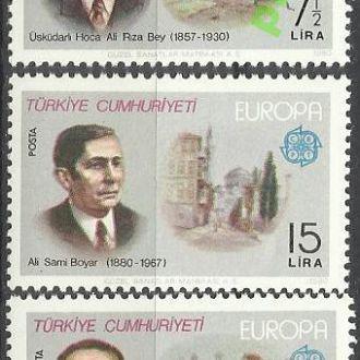 Турция 1980 Европа СЕПТ персоны 3м.**