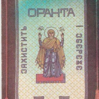 Календарик 1995 Оранта