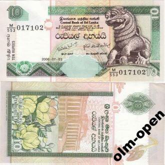 Sri-Lanka / Шри-Ланка - 10 Rupees 2006 UNC - OLM