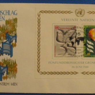 ООН Вена. 1980 г. КПД 35 лет ООН