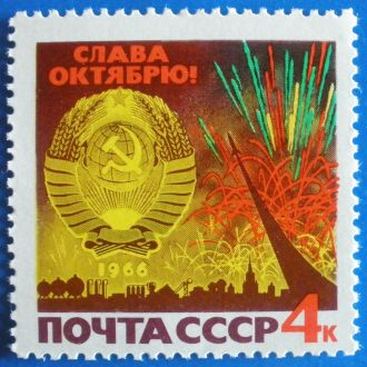 СССР. 1966 г. Слава Октябрю**