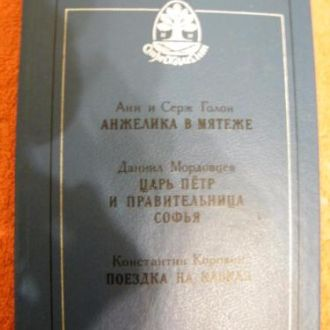 Анжелика в мятеже и др . Анн и Серж Голон