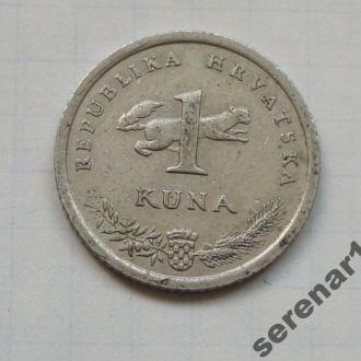 Хорватия 1 куна 1995 года