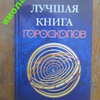 Лучшая книга гороскопов.