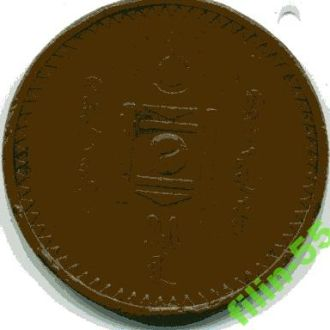 Монголия старая 5 менге 1925года