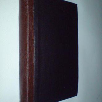 Прижизненное издание! Н. Некрасов 1864г.