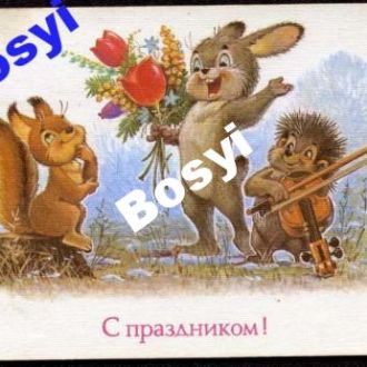 ЗАРУБИН С ПРАЗДНИКОМ МПК СССР 89 Заяц Белка