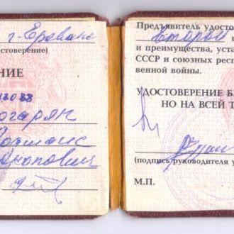 Комплект документов на участника ВОВ