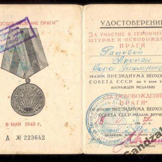 Удостоверение За Прагу и Японию , на одного !