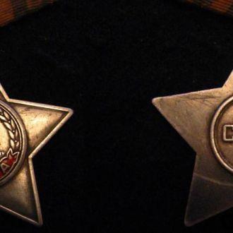 Орден Славы 3 ст. 112064