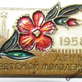 День Советской Молодежи. 1958 г.