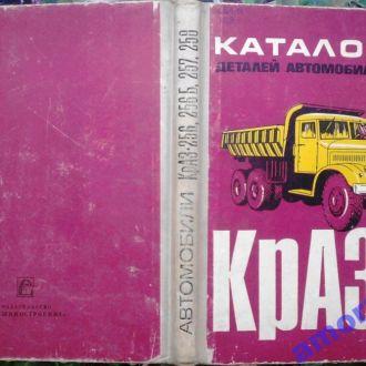 Каталог деталей автомобилей КрАЗ-256,256Б,257,258