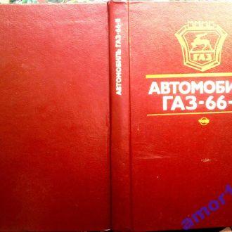 Автомобиль ГАЗ-66-ІІ.: Устройство, техн.обслуживан