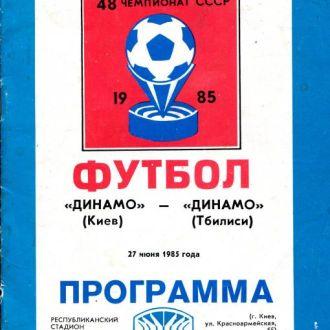 1985 Динамо Киев - Динамо Тбилиси