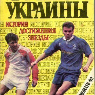 1992 Футбол Украины все о чемпионате-92