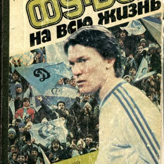 Блохин. Футбол на всю жизнь. 1988