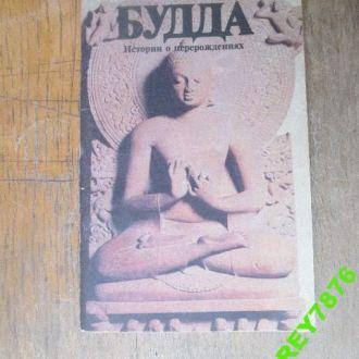 Будда. История о перерождениях.