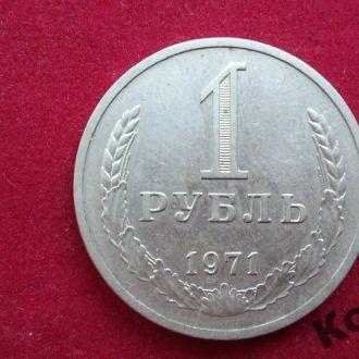 Монета рубль 1971 года