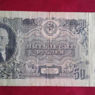 Банкнота 50 рублей 1947 года