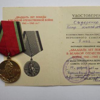 Медаль 20 лет Победы с документом