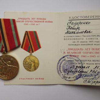 Медаль 30 лет Победы с документом
