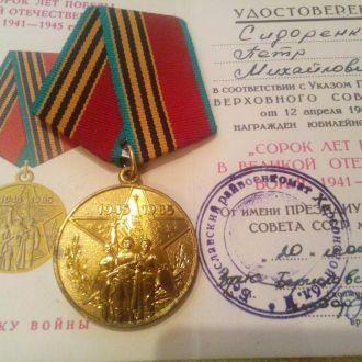 Медаль 40 лет Победы с документом