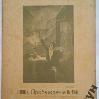 Журнал Пробуждение №23   1916 год