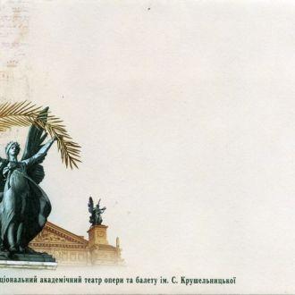 Конверт - Львовский театр оперы и балета