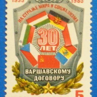 СССР. 1985 г. 30 лет Варшавскому договору**