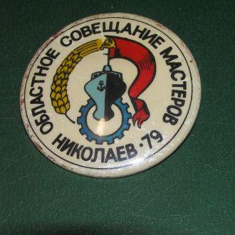 Областное совещание мастеров. Николаев 79. Корабль